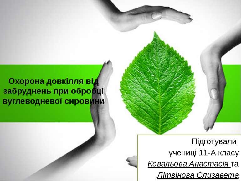 Охорона довкілля від забруднень при обробці вуглеводневої сировини Підготувал...