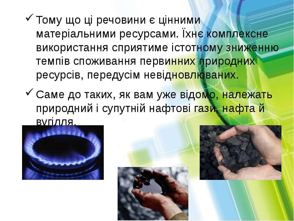 Тому що ці речовини є цінними матеріальними ресурсами. Їхнє комплексне викори...