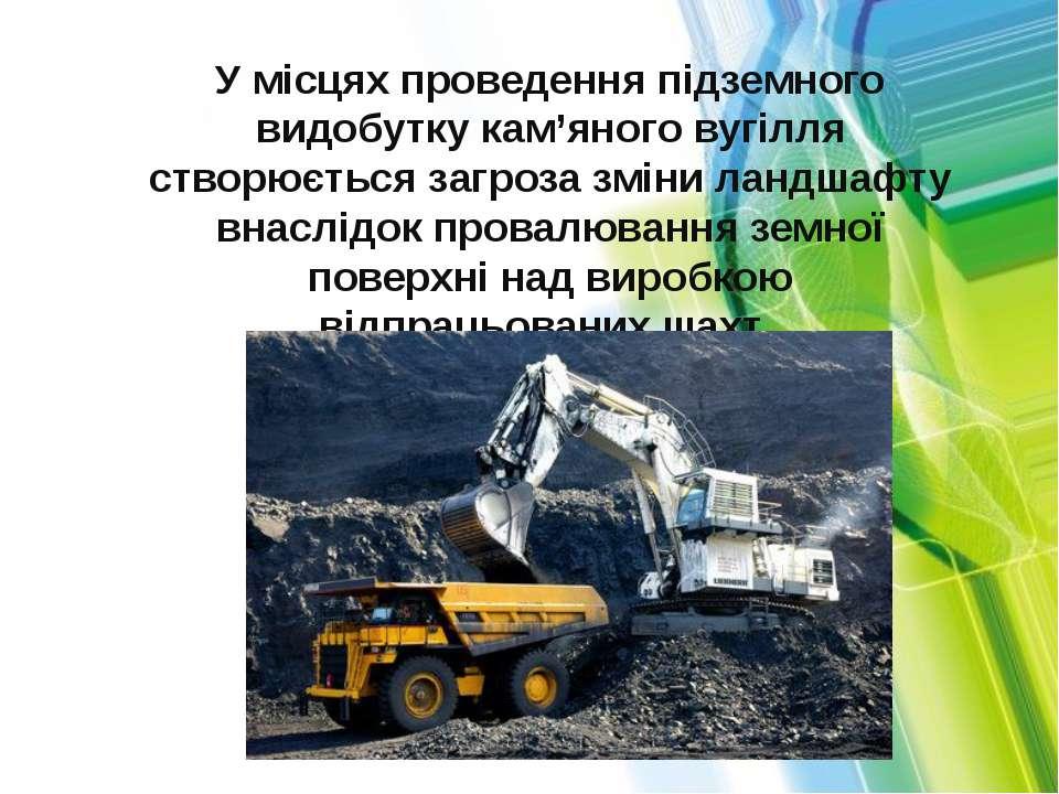 У місцях проведення підземного видобутку кам'яного вугілля створюється загроз...