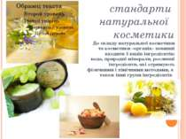 стандарти натуральної косметики До складу натуральної косметики та косметики ...