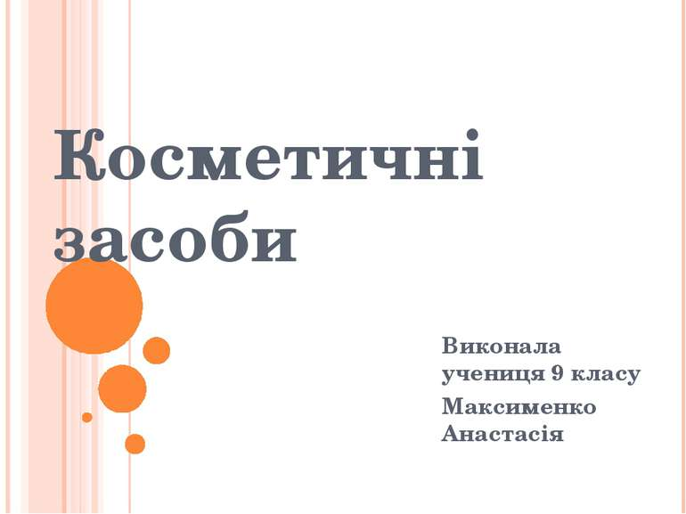 Косметичні засоби Виконала учениця 9 класу Максименко Анастасія