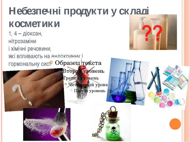 Небезпечні продукти у складі косметики 1, 4 – діоксан, нітрозаміни і хімічні ...