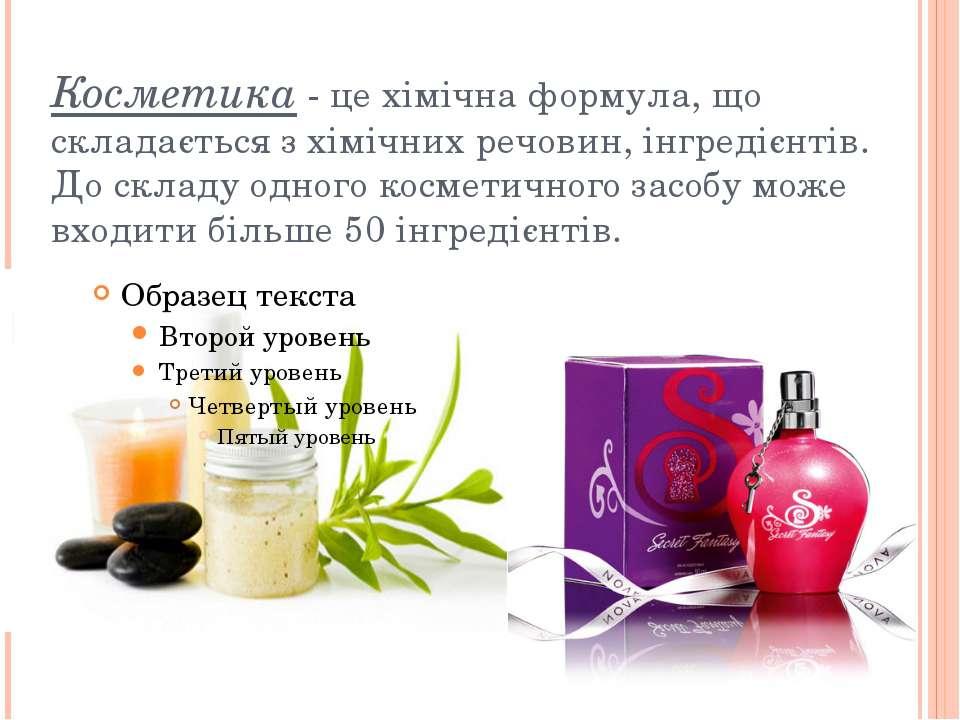Косметика - це хімічна формула, що складається з хімічних речовин, інгредієнт...