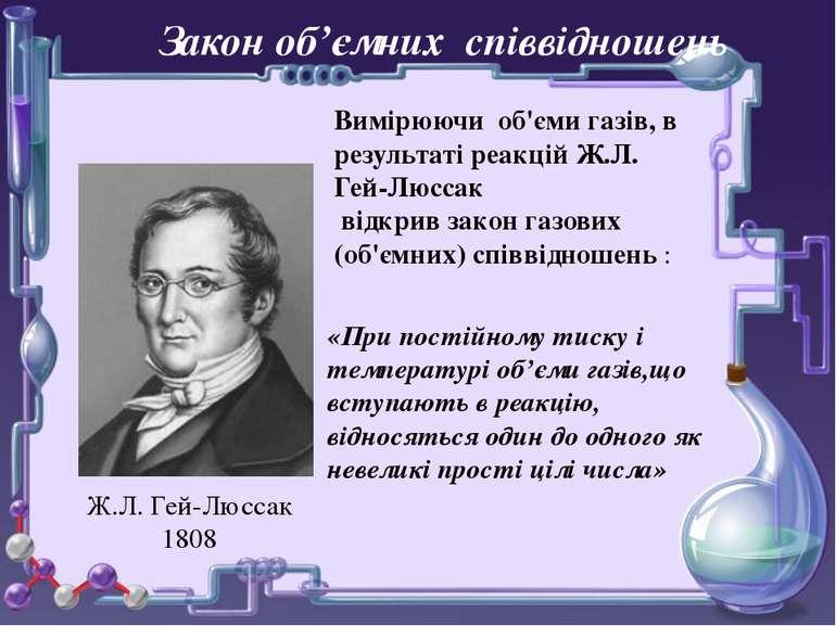 о Закон об'ємних співвідношень Вимірюючи об'єми газів, в результаті реакцій Ж...