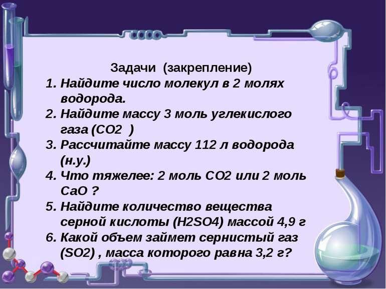 Задачи (закрепление) Найдите число молекул в 2 молях водорода. Найдите массу ...