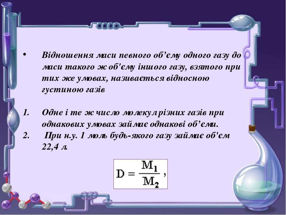 Відношення маси певного об'єму одного газу до маси такого ж об'єму іншого газ...