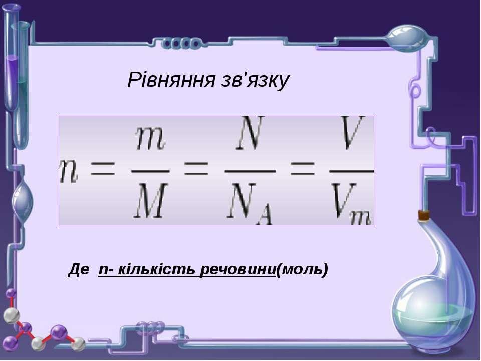 Де n- кількість речовини(моль) Рівняння зв'язку