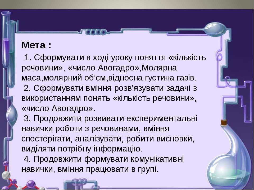 Мета : 1. Сформувати в ході уроку поняття «кількість речовини», «число Авогад...