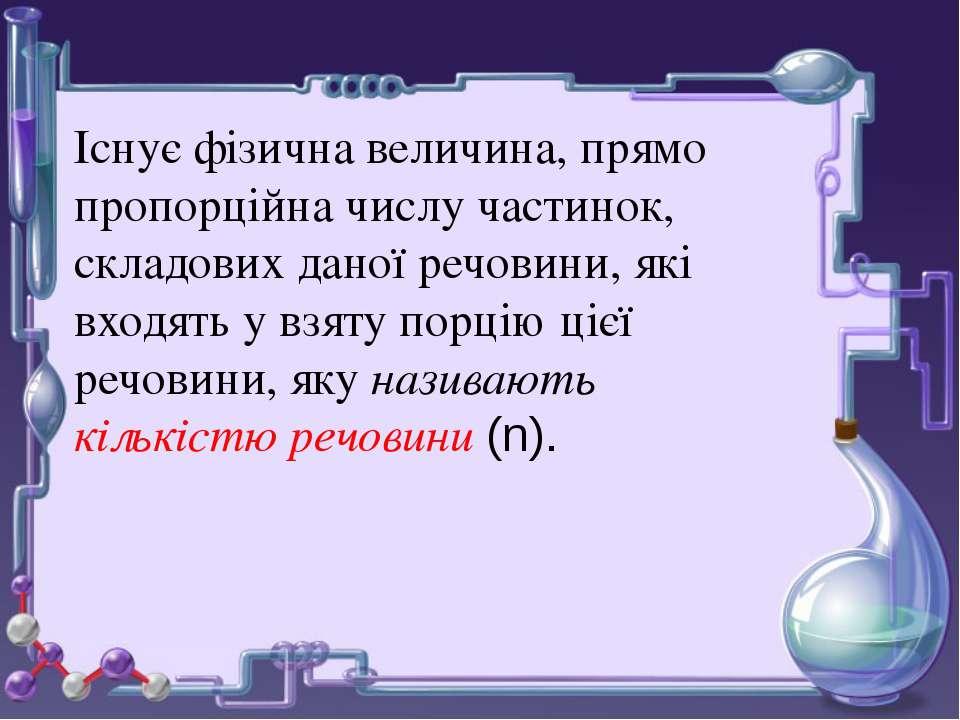 Існує фізична величина, прямо пропорційна числу частинок, складових даної реч...