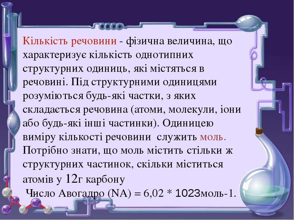 Кількість речовини - фізична величина, що характеризує кількість однотипних с...