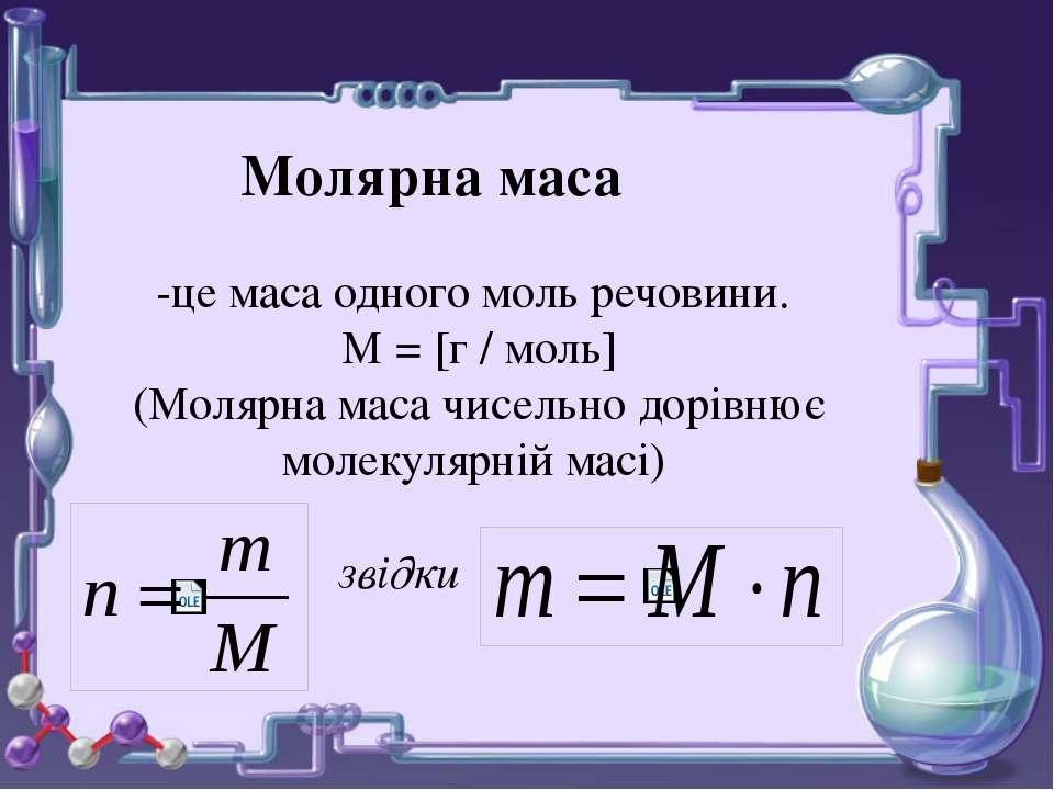 Молярна маса -це маса одного моль речовини. М = [г / моль] (Молярна маса чисе...
