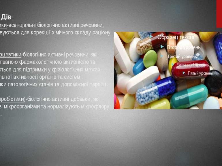 Види БАДів: Нутрицевтики-есенціальні біологічно активні речовини, які застосо...