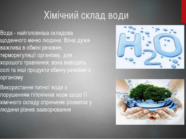 Хімічний склад води Вода - найголовніша складова щоденного меню людини. Вона ...