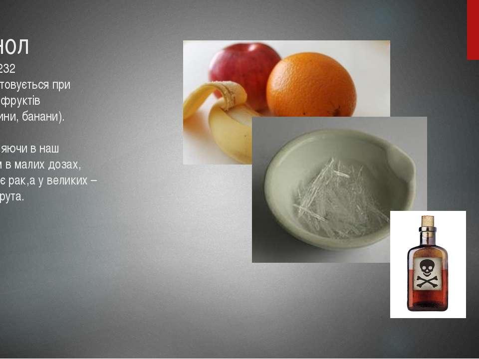Фенол Е230, Е232 використовується при обробці фруктів (апельсини, банани). По...