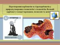 Перетворення карбонатів та гідрокарбонатів у природі,утворення сталактитів і ...
