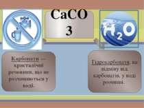 СаСО3 Карбонати— кристалічні речовини, що не розчиняються у воді. Гідрокарбо...