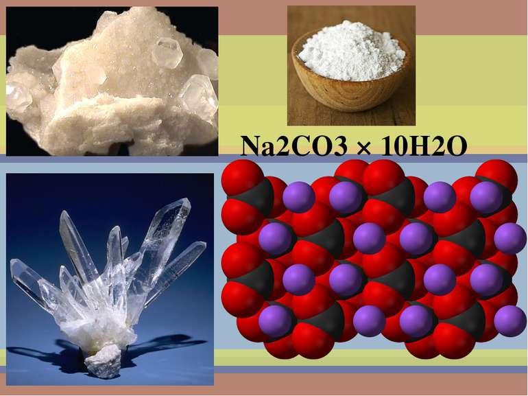 Na2CO3 × 10H2O