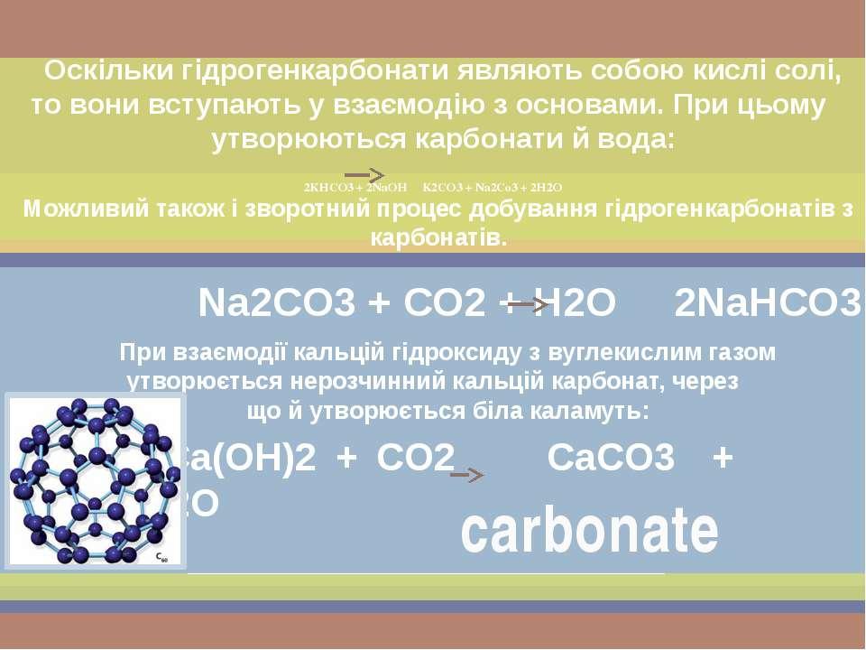 2КНСО3 + 2NaOH K2CO3 + Na2Co3 + 2H2O Оскільки гідрогенкарбонати являють собою...