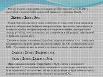 Раніше кисень одержували розкладанням Бертолетової солі KClO3 у присутності к...