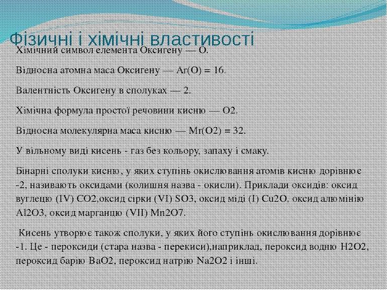 Фізичні і хімічні властивості Хімічний символ елемента Оксигену — O. Відносна...
