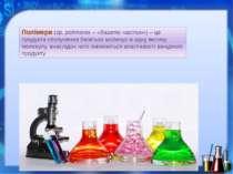 Полімери (гр. polimeres – «багато частин») – це продукти сполучення багатьох ...