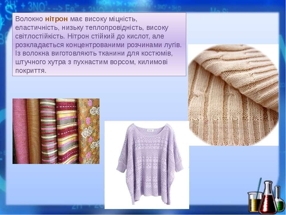 Волокно нітрон має високу міцність, еластичність, низьку теплопровідність, ви...