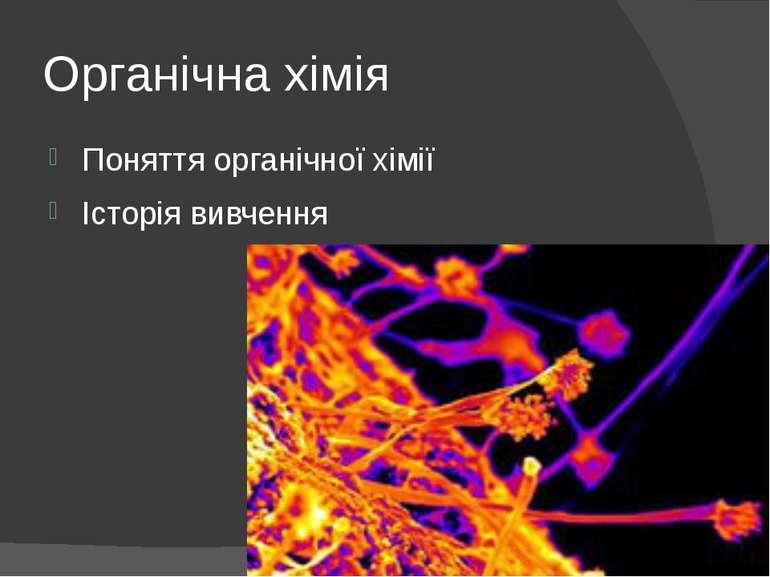 Органічна хімія Поняття органічної хімії Історія вивчення
