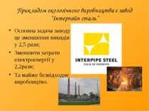 """Прикладом екологічного виробництва є завод """"Інтерпайп сталь"""" Основна задача з..."""