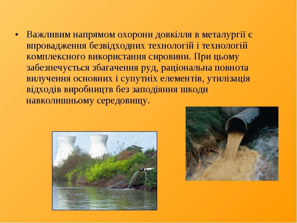 Важливим напрямом охорони довкілля в металургії є впровадження безвідходних т...