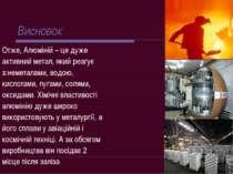 Висновок Отже, Алюміній – це дуже активний метал, який реагує з:неметалами, в...