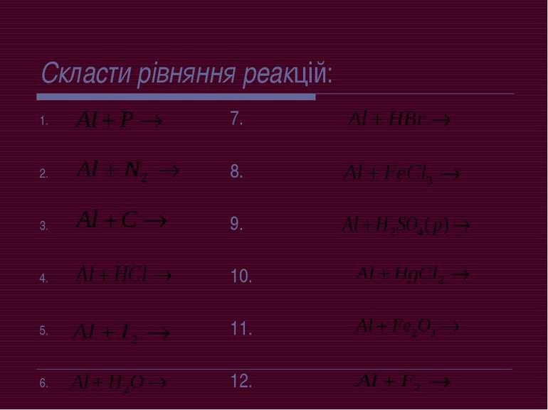 Скласти рівняння реакцій: 7. 8. 9. 10. 11. 12.