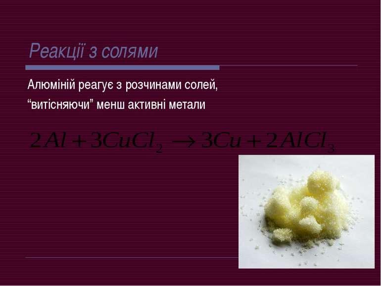 """Реакції з солями Алюміній реагує з розчинами солей, """"витісняючи"""" менш активні..."""