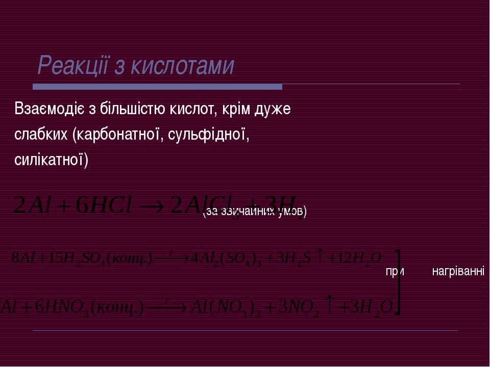Реакції з кислотами Взаємодіє з більшістю кислот, крім дуже слабких (карбонат...