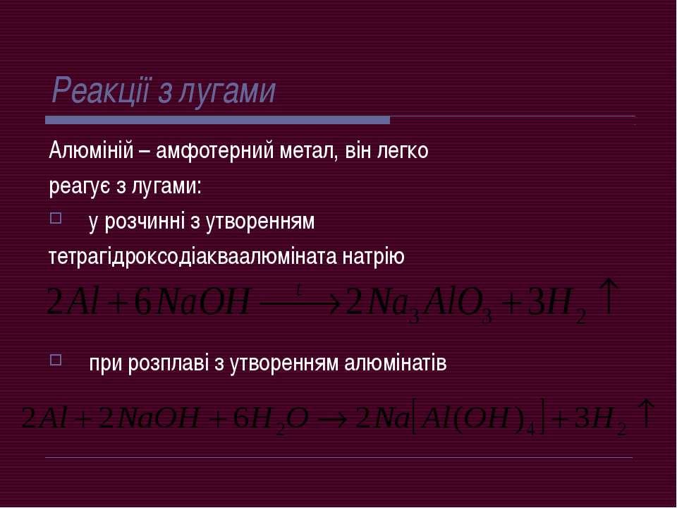 Реакції з лугами Алюміній – амфотерний метал, він легко реагує з лугами: у ро...