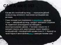 САЖА або Е 153 Са жаабо технічний вуглець— порошкоподібний залишок від непо...