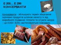 Е 200… Е 299 КОНСЕРВАНТИ Консерванти - збільшують термін зберігання харчових ...