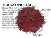 ПОНСО або Е 124 Понсо 4R(англ. Ponceau 4R)— синтетичний барвник, зареєстров...