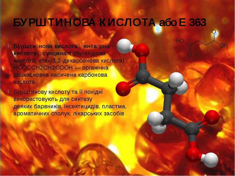 БУРШТИНОВА КИСЛОТА або Е 363 Буршти нова кислота ,янта рна кислота ,сукцина...