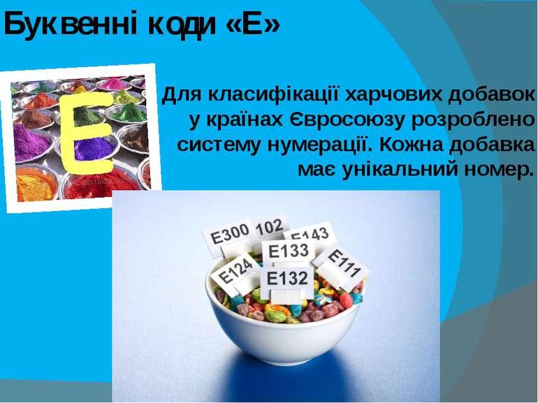 Буквенні коди «Е» Для класифікації харчових добавок у країнах Євросоюзу розро...