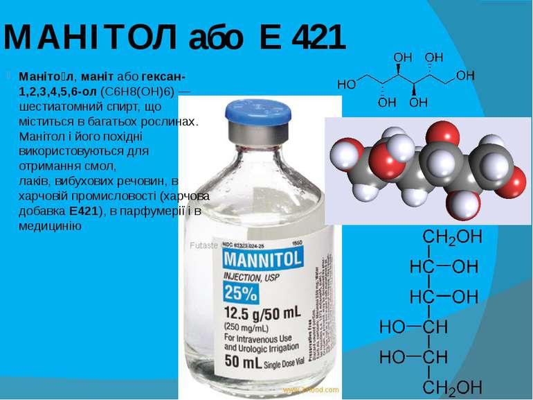 МАНІТОЛ або Е 421 Маніто л,манітабогексан-1,2,3,4,5,6-ол(C6H8(OH)6)— шес...