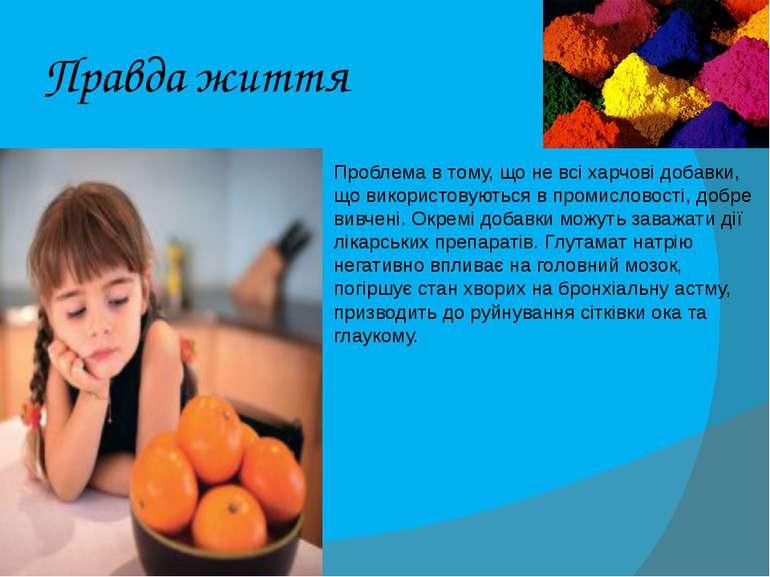 Правда життя Проблема в тому, що не всі харчові добавки, що використовуються ...