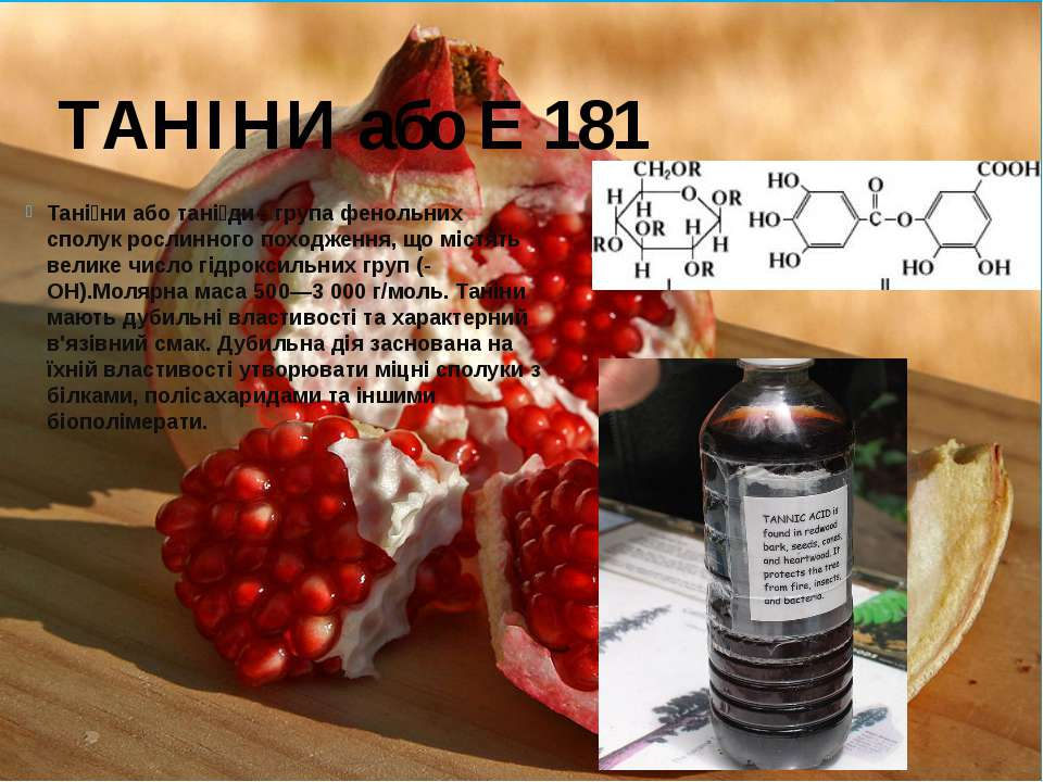 ТАНІНИ або Е 181 Тані ниаботані ди- групафенольних сполукрослинногопохо...