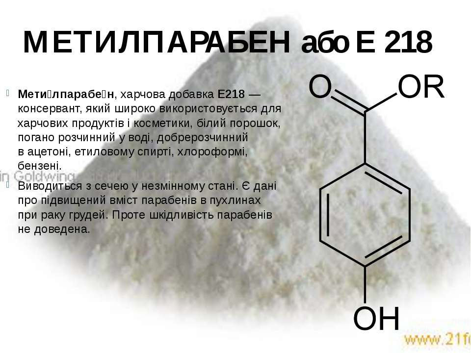 МЕТИЛПАРАБЕН або Е 218 Мети лпарабе н, харчова добавкаЕ218—консервант, який...