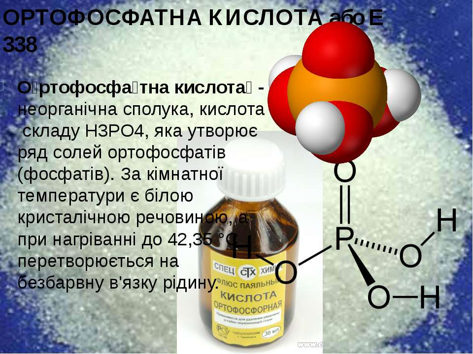 ОРТОФОСФАТНА КИСЛОТА або Е 338 О ртофосфа тна кислота - неорганічнасполука,...