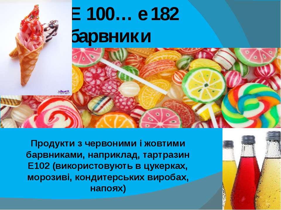 Е 100… е 182 барвники Продукти з червоними і жовтими барвниками, наприклад, т...