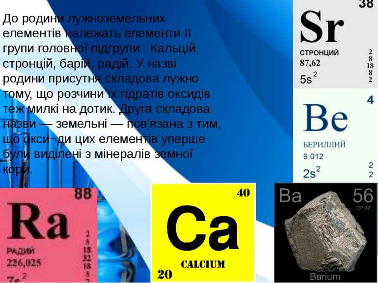 До родини лужноземельних елементів належать елементи ІІ групи головної підгру...