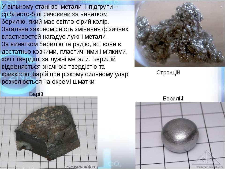 У вільному стані всі метали ІІ-підгрупи - сріблясто-білі речовини за винятком...