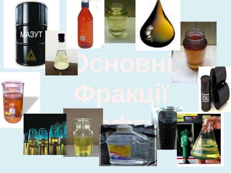 Основні Фракції нафти