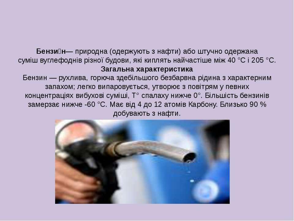 Бензи н— природна (одержують знафти) або штучно одержана сумішвуглефоднівр...