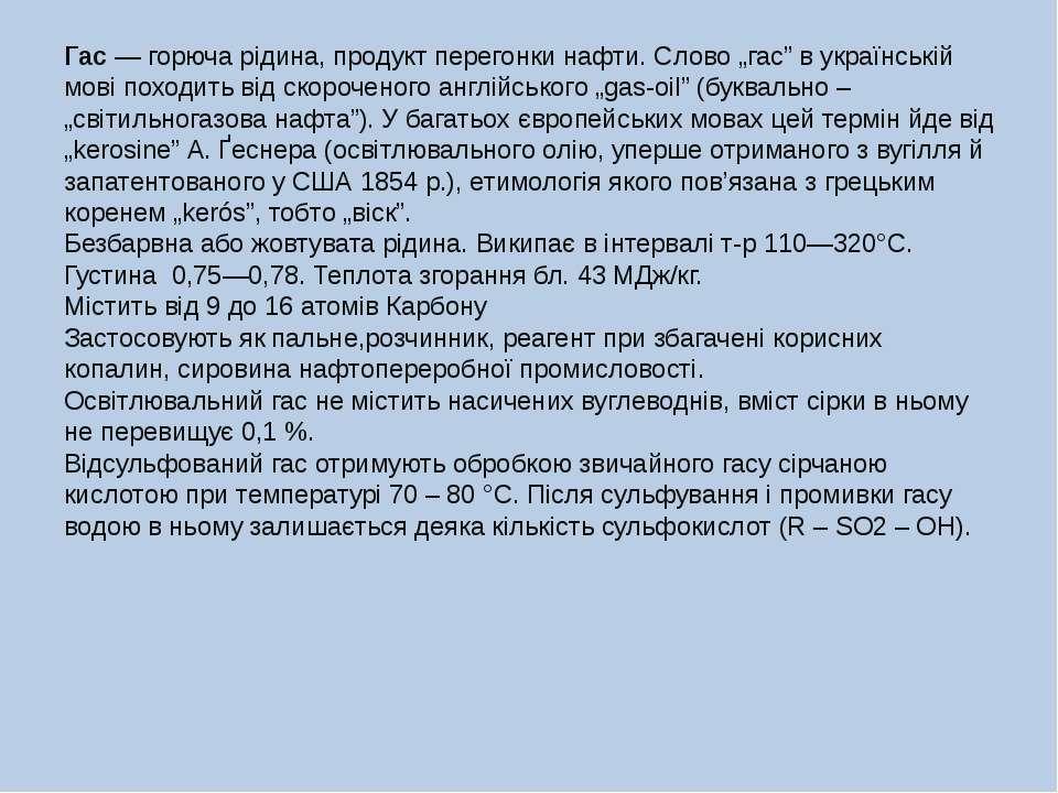 """Гас— горюча рідина, продукт перегонкинафти. Слово """"гас"""" в українській мові ..."""
